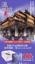 """【温暖""""被""""至】东阳中国木雕城、宝积禅院一日游一日游"""