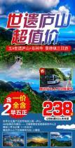 【超值特惠】5A世遗庐山+东林寺.景德镇三日游(含2早5正餐)