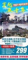 安庆太湖县.五千年文博园.一梦千年.十里画廊超值三日游(含2早4正餐)