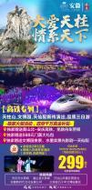 【299高铁专列】天柱山+五千年文博园+天仙配水墨光影剧品质三日游