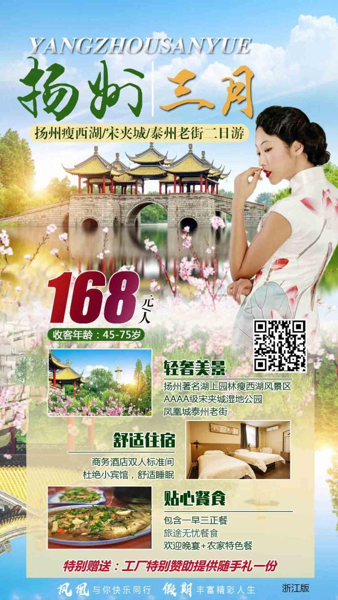 【品质扬州】扬州瘦西湖、泰州老街特惠二日游