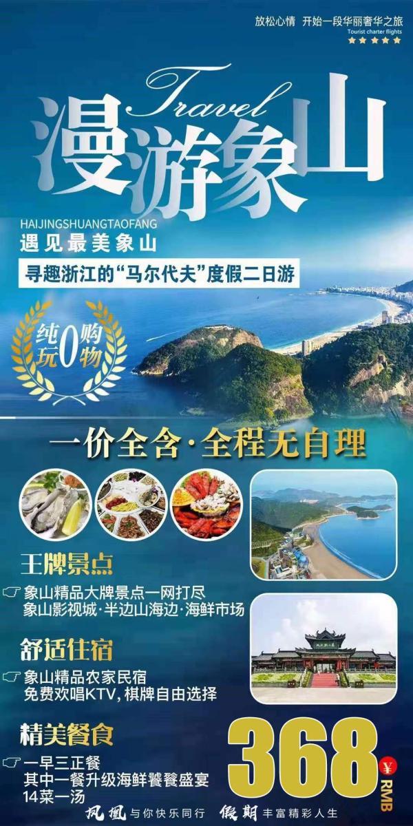 【漫游象山】象山影视城.半边山海景沙滩.海鲜市场纯玩二日游
