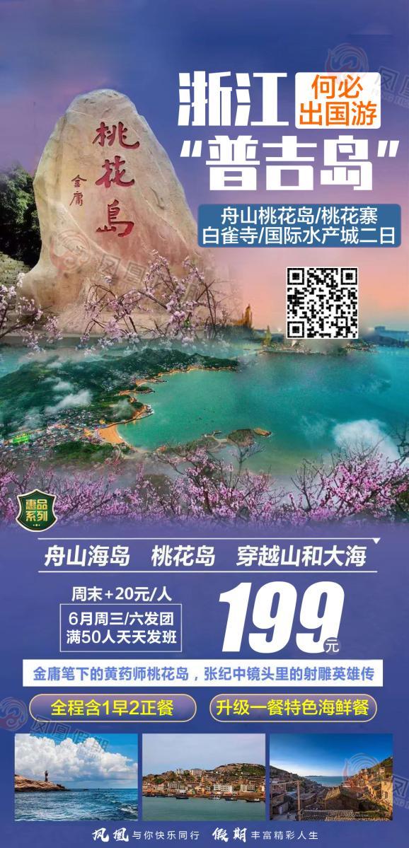 【侠骨柔情桃花岛】舟山岛+桃花岛二日游